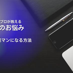 """営業の悩みシリーズ  VOL2 """"売れる営業マンになる方法 お客様の期待を超えるとは"""""""