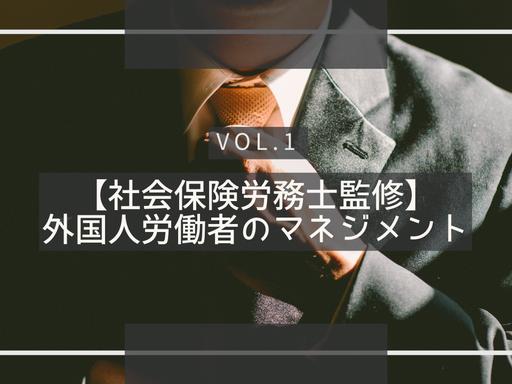 【社会保険労務士監修】外国人労働者のマネジメントvol.1