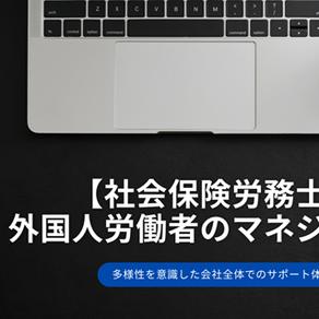 【社会保険労務士監修】外国人労働者のマネジメント方法vol.2