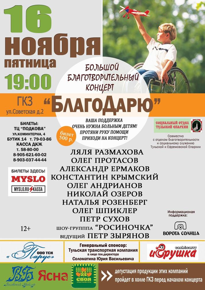 """Благотворительный концерт шансона """"БлагоДарю"""" в Туле 16 ноября 2018 года"""