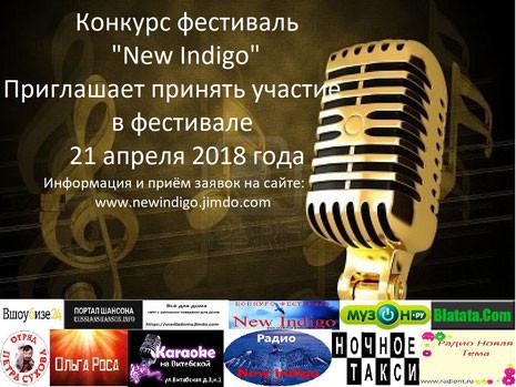 """Международный конкурс - фестиваль """"New Indigo"""" пройдет в Москве 21.04.2018 г."""
