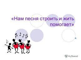 Нам песня строить и жить помогает!!!