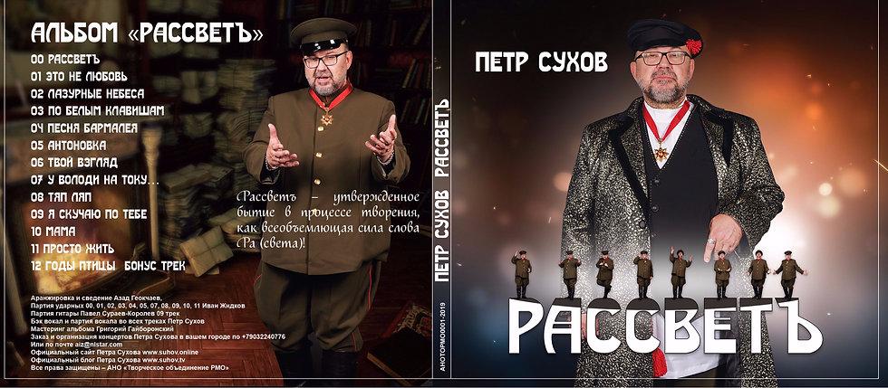 Petr_Suxov_CDpak_4p_1t_V3_edited_edited_edited.jpg