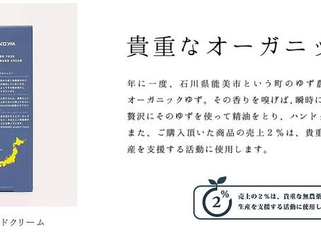 石川県能美市にて栽培されている稀少な無農薬柚子をつかった「国造柚子ハンドクリーム」が製品化されました。