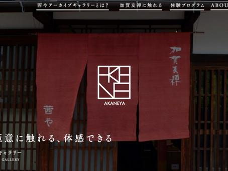 加賀友禅・加賀染の伝統を見て聞いて体験ができる小さなミュージアムを企画ディレクションしました。