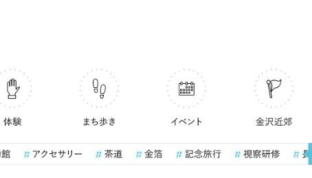芸術の秋!金沢の伝統工芸に楽しく触れませんか?かなざわ自由時間に当社で企画した体験が掲載されています。