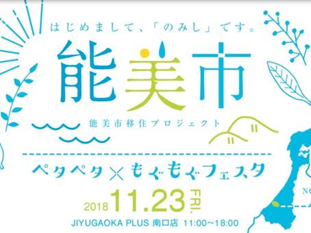 東京・自由が丘でイベント開催 能美市公式イベント