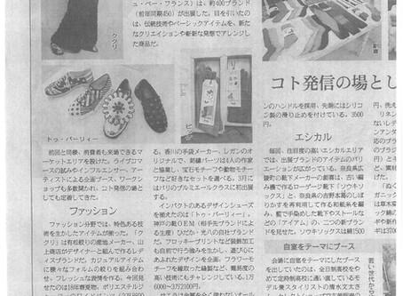 繊研新聞で取り上げられました。