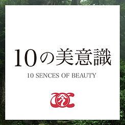 10の美意識アイコン.jpg