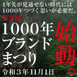 第3回1000年ブランドまつり