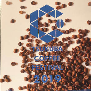 つくばコーヒーフェスティバルに参加します!
