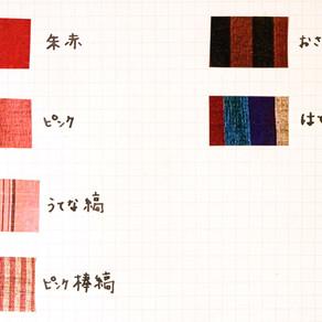 〜2、会津木綿の布編〜