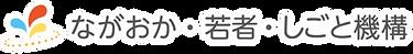 機構ロゴ(透過).png