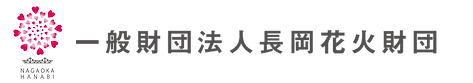 img_logo_kouen_nagaokahanabizaidan.png