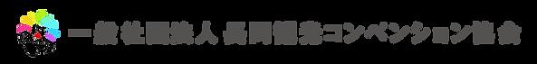 img_logo_kyouryoku_kankou.png