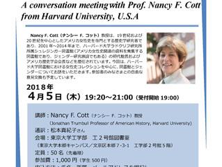 4月5日(木)ナンシー・F・コット教授(ハーバード大学)講演会のお知らせ