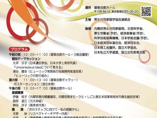 男女共同参画学協会連絡会シンポジウムのお知らせ