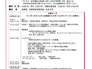 日本ジェンダーとスポーツ学会第18回大会のお知らせ