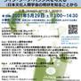 日本文化人類学会 第55回研究大会(オンライン)男女共同参画・ダイバーシティ推進委員会キックオフシンポジウム「人類学者の心地よいライフ・ワーク・バランスを考える:日本文化人類学会の現状を知ることから」