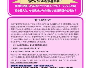 【関連情報】WAN女性学ジャーナル創刊