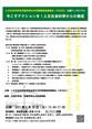 GEAHSS公開シンポジウム(3/28)「今こそアクションを!人文社会科学からの発信」のお知らせ