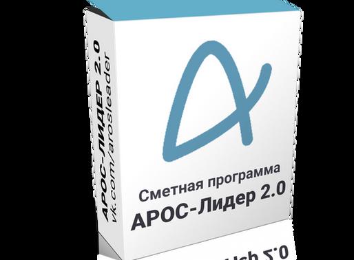 АРОС-Лидер 2.0 - Выгода с каждым шагом