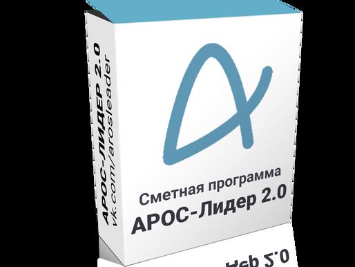 АРОС-Лидер 2.0. Изменения в версии 5.2.10