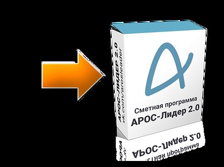 """ПК """"АРОС-Лидер"""" 2.0 при переходе с другой сметной программы"""