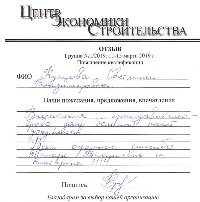 Купцова