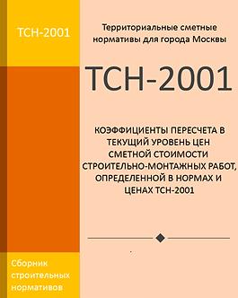 Индексы к ТСН-2001 для г. Москвы  (Мосгосэкспертиза)