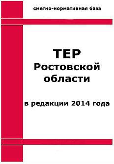 ТЕР-2001 Ростовской области, ред. 2014 г.