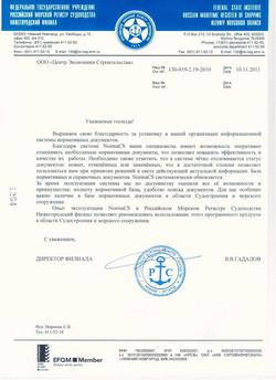 ФГУП Морской регистр судоходства
