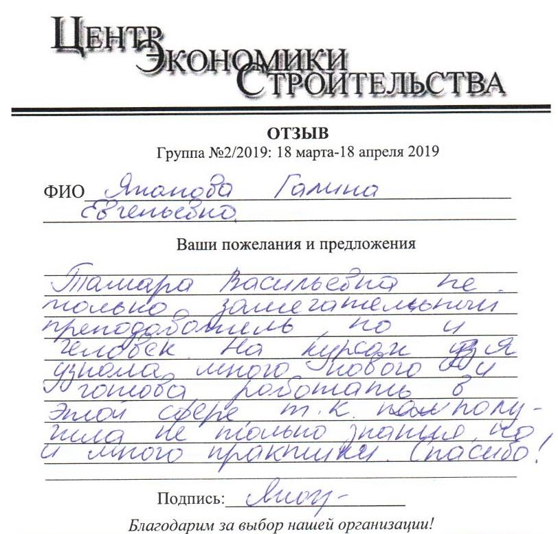Янанова