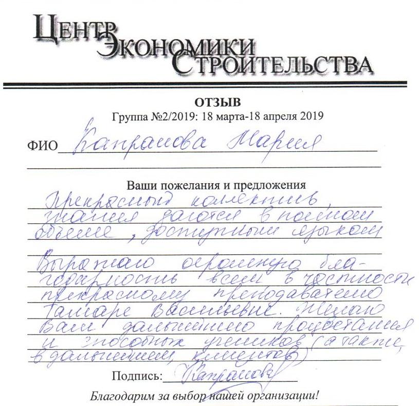 Капранова