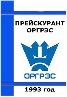 Прейскурант ОРГРЭС (1993г)