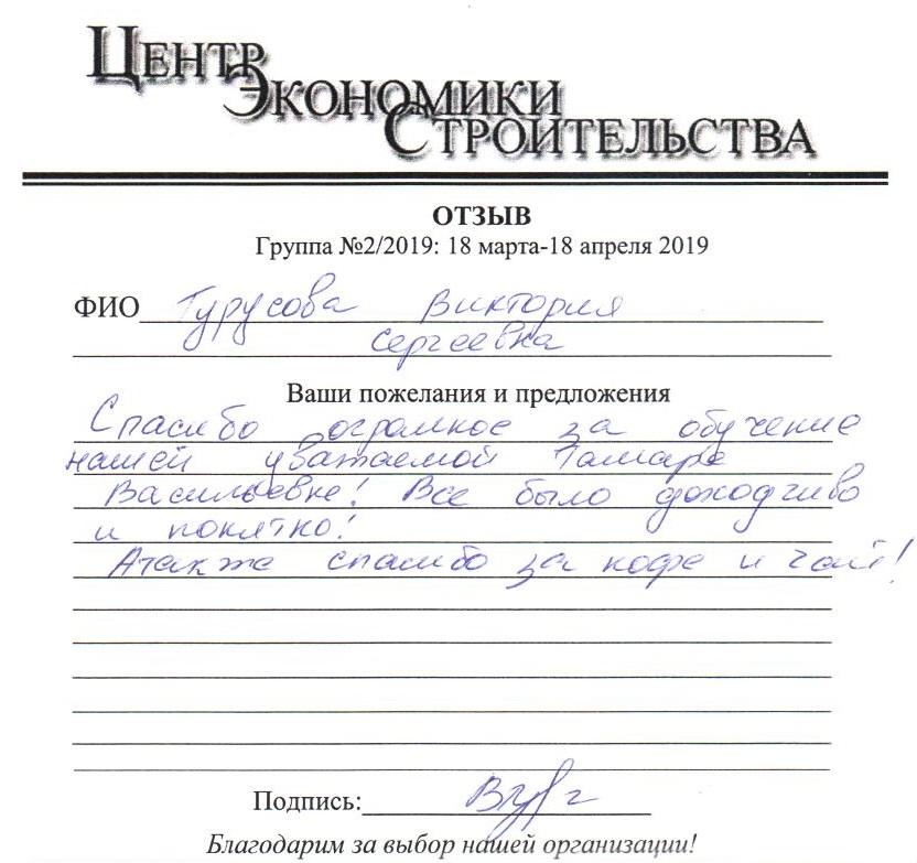 Турусова