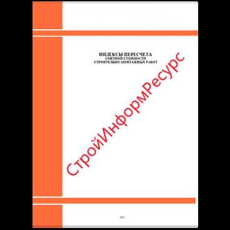 Индексы и текущие цены по Нижегородской области - СтройИнформРесурс