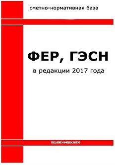 ГЭСН, ФЕР-2001 в ред. 2017 г.