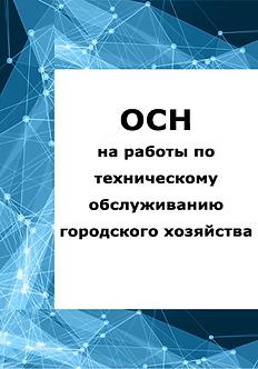 База данных для ЭВМ, содержащая ОСН на работы городского хозяйства