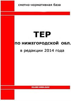 ТЕР-2001 Нижегородской обл. в ред. 2014 г.