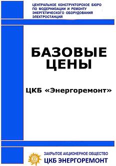 Базовые цены ОАО «ЦКБ Энергоремонт»
