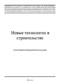"""Журнал """"Новые технологии в строительстве"""""""
