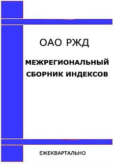 """Индексы к ОСНБ ОАО """"РЖД"""""""