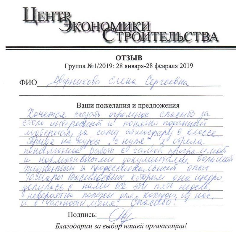 Дворникова