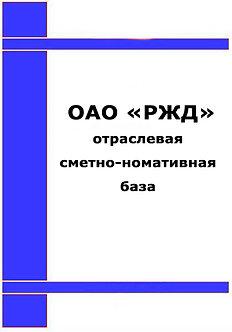 ОСНБЖ-2001 (база ОА РЖД)