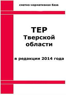 ТЕР-2001 Тверской области, ред. 2014 г.