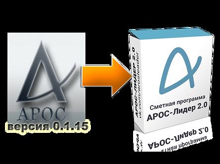 Обновление до версии ПК «АРОС-Лидер 2.0» с предыдущих версий ПК АРОС