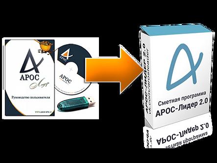 Единовременное обновление версии ПК «АРОС-Лидер 2.0»