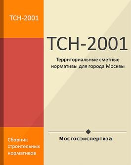 ТСН-2001 г. Москва (Мосгосэкспертиза)