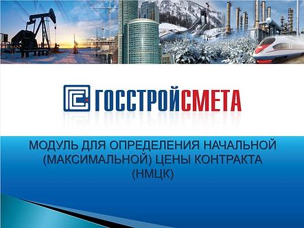 Модуль для определения начальной (максимальной) цены контракта (НМЦК)